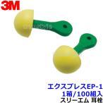 耳栓 耳せん 3M / スリーエム エクスプレスEP-1(1箱 / 100組)(遮音値25dB) イヤーマフ / 騒音 / 送料無料