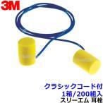 耳栓 耳せん 3M / スリーエム クラシックコード付(1箱 / 200組)(遮音値29dB) イヤーマフ / 騒音 / 送料無料