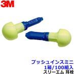 耳栓 耳せん 3M / スリーエム プッシュインスミニ (1箱100組) (遮音値28dB) イヤーマフ / 騒音 / 送料無料