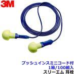 耳栓 耳せん 3M / スリーエム プッシュインコード付(1箱 / 200組)(遮音値30dB) イヤーマフ / 騒音 / 送料無料