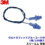 耳栓 耳せん 3M / スリーエム ウルトラフィットブルーコード付(1箱 / 100組)(遮音値25dB) イヤーマフ / 騒音 / 送料無料