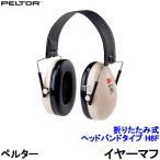 イヤーマフ H6F(遮音値NRR21dB)ペルター/PELTOR/防音/耳栓/騒音