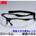 保護めがね 保護メガネ調光レンズ (クリア) 眼鏡/ゴーグル/防じん/作業/医療/粉塵/3M/スリーエム