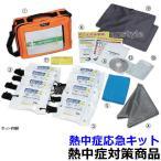 ショッピング熱中症 送料無料 熱中飴 熱中症応急キット(HO-527)熱中症対策/塩/タブレット