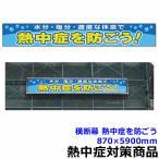 ショッピング熱中症 熱中症対策 横断幕 熱中症を防ごう 870×5900mm (HO-505)炎天下/看板/標識/案内板/暑さ対策/送料無料