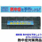 ショッピング熱中症 熱中症対策 横断幕 熱中症を予防しよう 870×5900mm (HO-521)炎天下/看板/標識/案内板/暑さ対策/送料無料