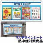 ショッピング熱中症 熱中症対策 マルチサインシート 900×1800mm (HO-582)炎天下/看板/標識/案内板/暑さ対策 送料無料