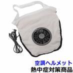 ショッピング熱中症 熱中症対策 空調ヘルメット (HO-287)送風/ファン/作業/炎天下/ヘルメット/首・頭を冷やす/暑さ対策/送料無料