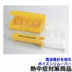 虫除け用品 ポイズンリムーバー (HO-823)暑さ対策/蜂/アブ/クモ/撃退/作業/防虫