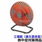 熱中症対策 工場扇(据え置き型) (HO-556)暑さ対策/作業現場/炎天下/扇風機/冷却/送料無料