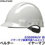 イヤーマフ G3000NUVヘルメット ペルター/PELTOR/防音/耳栓/騒音