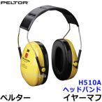 イヤーマフ H510A(遮音値NRR21dB)ペルター/PELTOR/防音/耳栓/騒音/送料無料