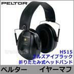 イヤーマフ H515ブルズアイブラック(遮音値NRR21dB)ペルター/PELTOR/防音/耳栓/騒音