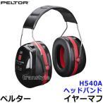 イヤーマフ H540A (遮音値NRR30dB) ペルター 正規品 PELTOR 防音 騒音 遮音 3M 耳栓 聴覚過敏 送料無料