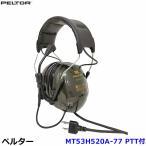 イヤーマフ PTT付遮音ヘッドセット MT53H79A-31(遮音値NRR25dB)ペルター/PELTOR/防音/耳栓/騒音 送料無料