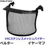 イヤーマフ用バイザー V4Cステンレスメッシュバイザー ペルター/PELTOR/防音/耳栓/騒音
