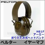 イヤーマフ H61F アーミー(遮音値NRR21dB)ペルター/PELTOR/防音/耳栓/騒音