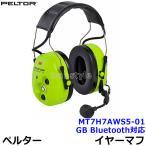 ショッピングbluetooth イヤーマフ MT7H7AWS5-01 GB Bluetooth対応 (遮音値NRR25B)ペルター/PELTOR航空機/無線/グランドメカヘッドセット/防音 送料無料
