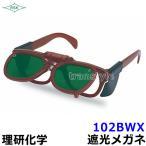 遮光メガネ 102BWX JISガラス 遮光度3〜6 溶接/プレート/高熱炉前作業/ガス/度数