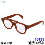 遮光メガネ 102KK JISガラス 遮光度2〜5 溶接/プレート/高熱炉前作業/ガス/度数