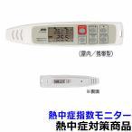 ショッピング熱中症 熱中症対策 熱中症指数モニター (AD-5694A) 炎天下/計測/測定器