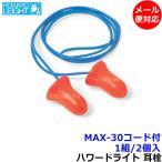 耳栓 耳せん MAX-30 ひも付き(1組)(遮音値33dB) イヤーマフ/騒音/レビュー書いてメール便発送
