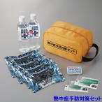 熱中飴 熱中対策応急セット (HO-94)熱中症対策/塩/タブレット