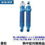 ショッピング熱中症 送料無料 熱中症対策 個人用冷却器クーレット用交換部品 VTW-7K2T用 VT本体 作業/クールベスト/体を冷やす/暑さ対策