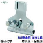 防災面/保護面 RS受金具(ミゾ付ヘルメット用) 左右1組 溶接面/プレート