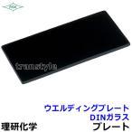 溶接面/防災面 ウエルディングプレート DINガラス濃度1.7〜14 保護面/防熱面