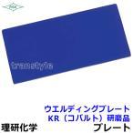 溶接面/防災面 ウエルディングプレート KR(コバルト)研磨品 ガラスEN規格品 濃度4 保護面/防熱面