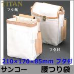 サンコー安全帯/タイタン 腰つり袋(白)フタ付 道具入れ/腰道具/工具袋