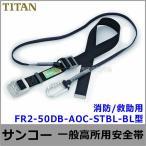 タイタン安全帯/サンコー 消防・救助用 カルラック FR2-50DB-AOC-STBL-BL型 ストラップ式軽量型