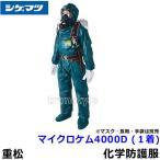 化学防護服/保護服 シゲマツ 全身一体型マイクロケム4000D (1着) M〜XXLサイズ 重松/タイベック/防塵服/送料無料