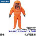 化学防護服/保護服 マイクロケム6000-GTS 重松/化学兵器/作業服/薬品/防塵服/放射能/送料無料