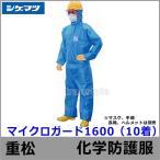 防護服/保護服 シゲマツ マイクロガード1600 XXXLサイズ(10着入)重松/防塵服/汚れ防止/放射能/送料無料