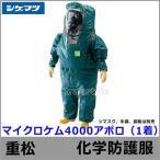 化学防護服/保護服 マイクロケム4000アポロ 重松/化学兵器/作業服/薬品/防塵服/放射能/送料無料