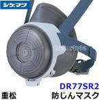 シゲマツ/重松防じんマスク 取替え式防塵マスク DR77SR2-RL22 M M/Eサイズ 粉塵/作業/医療用