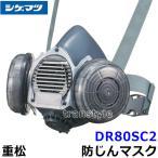 シゲマツ/重松防じんマスク 取替え式防塵マスク DR80SC2-RL2 Mサイズ 粉塵/作業/医療用