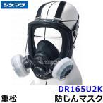 重松防じんマスク 取替え式防塵マスク DR165U2K-RL2 Mサイズ シゲマツ 粉塵/作業/医療用/工事