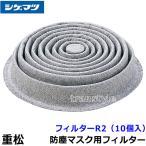 シゲマツ/重松 防塵マスク用フィルター R2-RL2 (10個入) 粉塵/作業/医療用