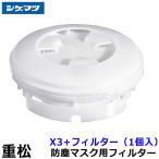 重松 防塵マスク用フィルター X3+ (1個) シゲマツ/作業/工事/医療用/粉塵