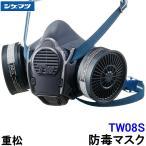 重松防毒マスク TW08SF Mサイズ 防じん防毒併用タイプ  シゲマツ/ガスマスク/作業/工事/有毒/吸収缶