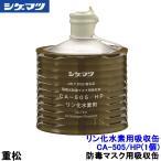 シゲマツ/重松 リン化水素(ホストキシン)用吸収缶/HP CA-501/HP (1個) ガスマスク/作業/有毒/防毒マスク