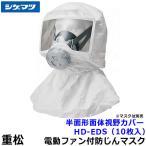 シゲマツ 電動ファン付マスク用フード Sy11F/Sy11用カバー HD-EDS(10枚入)重松/頭巾/作業/工事/粉塵
