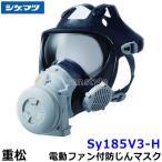 シゲマツ 電動ファン付取替え式防塵マスク 長時間タイプ Sy185V3-H Mサイズ 重松/防じん/工事/粉塵/呼吸/送風/バッテリー/送料無料
