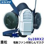 シゲマツ 電動ファン付取替え式防塵マスク Sy28RX2 重松/防じん作業/工事/粉塵/呼吸/ブロワー/送風/バッテリー/送料無料