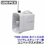 メガホン/拡声器 スーパーワイヤレスメガホン TWB-300N ホイッスル付 ユニペックス 送料無料