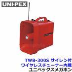 メガホン/拡声器 スーパーワイヤレスメガホン TWB-300S サイレン付 ユニペックス 送料無料