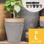 amabro アートストーン プランター L 鉢 10-11号 貯水タイプ 水やり忘れ防止 植木鉢 観葉植物 花 多肉植物 ハーブ 鉢植え ART STONE ガーデニング